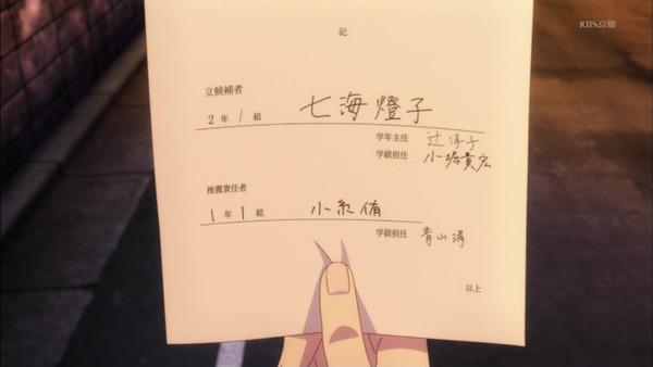 「やがて君になる」2話 感想 (51)