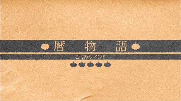 「暦物語」5話、6話感想 (5)
