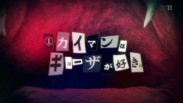 「ドロヘドロ」第1話感想 画像  (48)