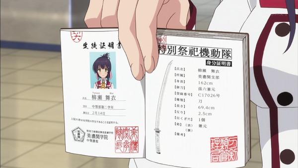 「刀使ノ巫女」1話 (15)