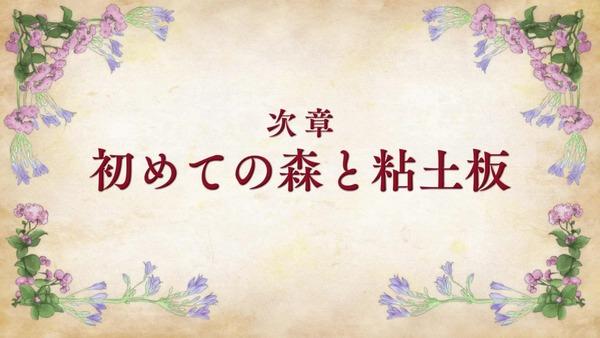 「本好きの下剋上」3話感想  (80)