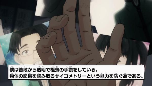 「斉木楠雄のΨ難」2期 11話 (73)
