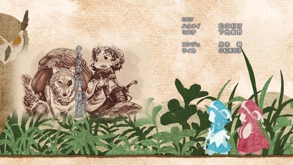 「ハクメイとミコチ」4話 (44)