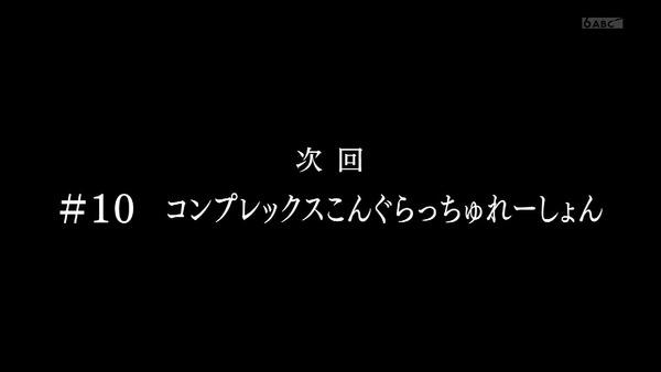 「青春ブタ野郎」9話感想 (156)