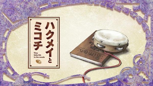 「ハクメイとミコチ」9話 (35)