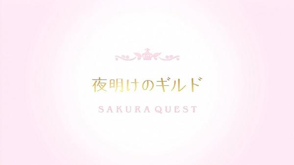 「サクラクエスト」11話 (57)