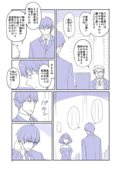 アイドル (1)