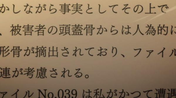 櫻子さんの足下には死体が埋まっている (43)