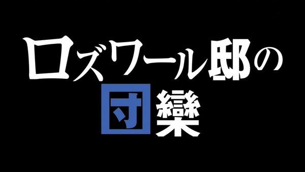 「Re:ゼロから始める異世界生活」4話感想 (45)