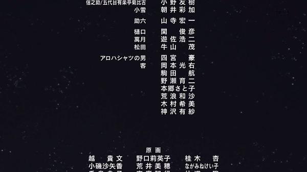 「昭和元禄落語心中 助六再び篇」12話 (95)