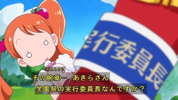 「キラキラ☆プリキュアアラモード」30話 (5)