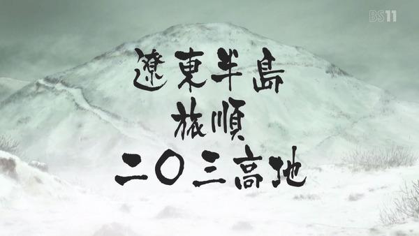 「ゴールデンカムイ」1話 (2)