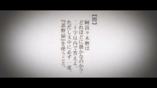 終物語 (1)