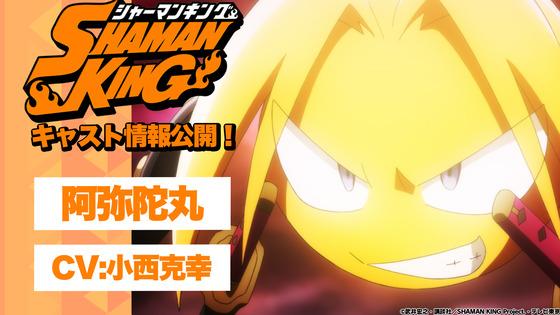 「シャーマンキング」 (2)