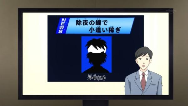 「斉木楠雄のΨ難」2期 1話 (22)