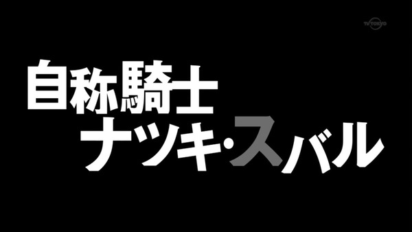 「Re:ゼロから始める異世界生活」13話感想 (48)