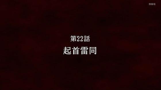 「呪術廻戦」21話感想 (120)