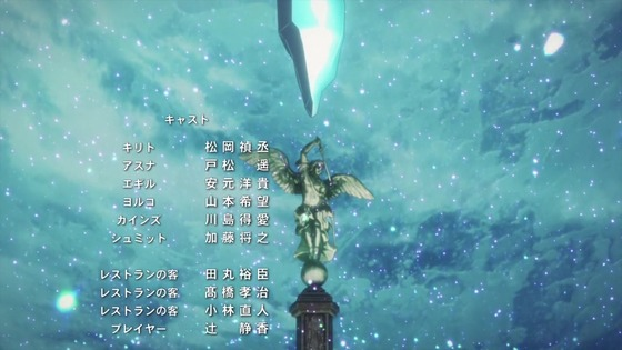 「SAO ソードアート・オンライン」5話感想 (127)
