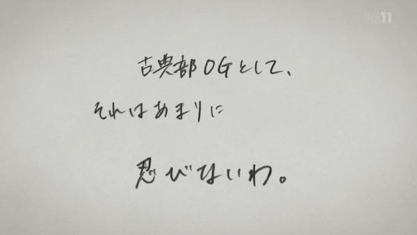「氷菓」第2話感想 画像 (6)