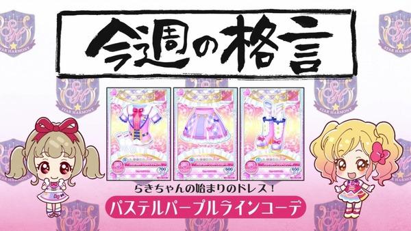 「アイカツオンパレード!」第1話感想 (153)