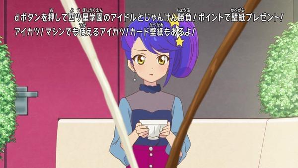 「アイカツスターズ!」第94話 (9)