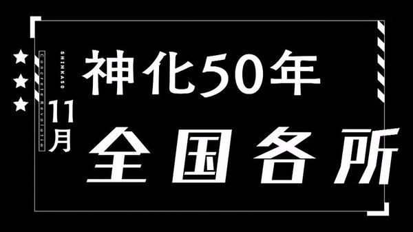 「コンクリート・レボルティオ 超人幻想」22話感想 (22)