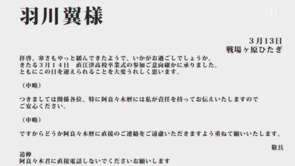 「終物語」まよいヘル/ひたぎランデブー (79)