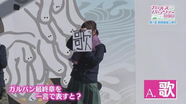 「ガールズ&パンツァー 最終章」第1話 (40)