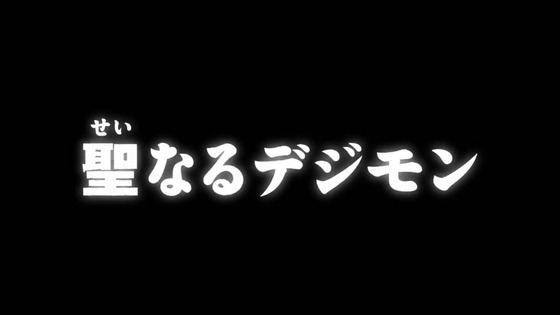 「デジモンアドベンチャー:」第5話感想 (6)