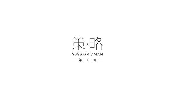 「グリッドマン」7話感想 (7)