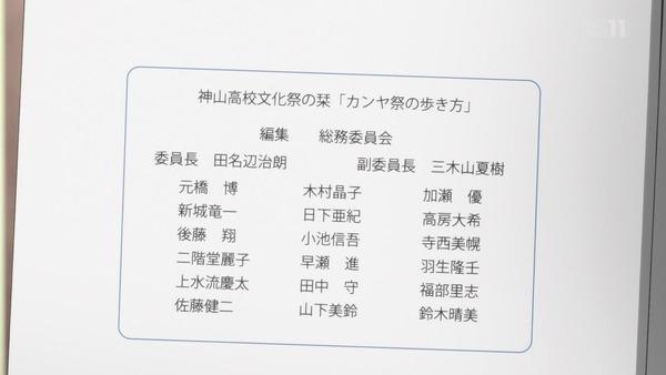 「氷菓」第17話感想 画像 (54)