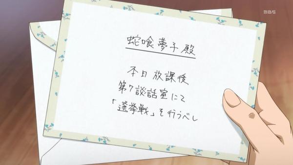 「賭ケグルイ××」3話 (11)
