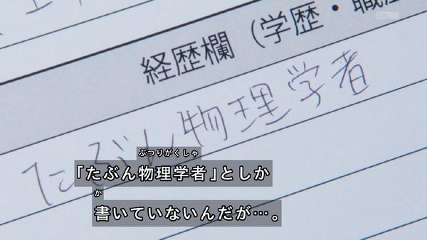 「仮面ライダービルド」1話 (40)