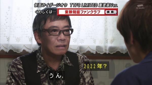 「仮面ライダージオウ」17話感想 (3)