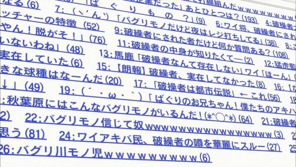 「AKIBA'S TRIP(アキバズトリップ)」 (11)