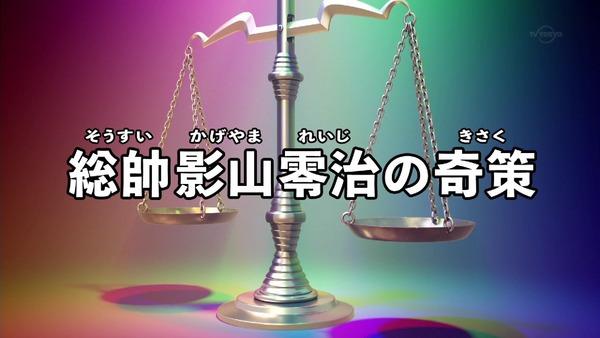 「イナズマイレブン アレスの天秤」9話感想 (7)