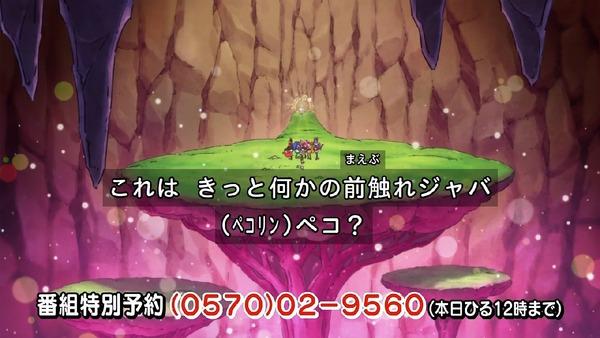 「キラキラ☆プリキュアアラモード」22話 (76)