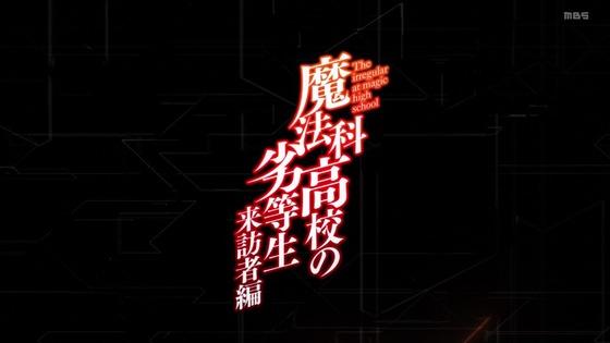 「魔法科高校の劣等生 来訪者編」第2期 1話感想  (57)