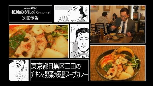 「孤独のグルメ Season6」2話 (57)