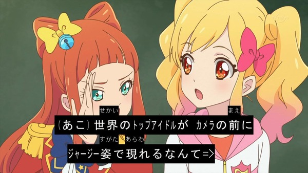 「アイカツスターズ!」第97話 (14)