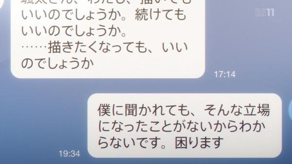 「ReCREATORS(レクリエイターズ)」12話 (10)