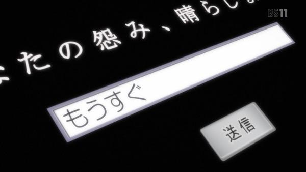 「地獄少女 宵伽」4期 6話 (17)