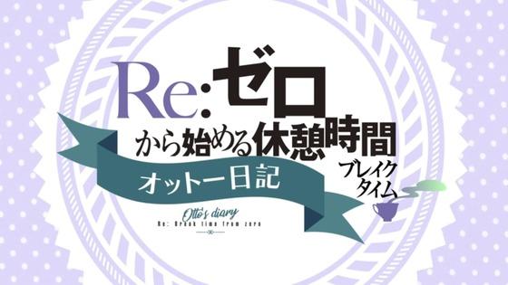 「リゼ」第2期ミニアニメ『Reゼロから始める休憩時間』