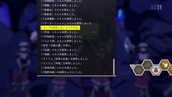 「デスマーチからはじまる異世界狂想曲」8話 (50)