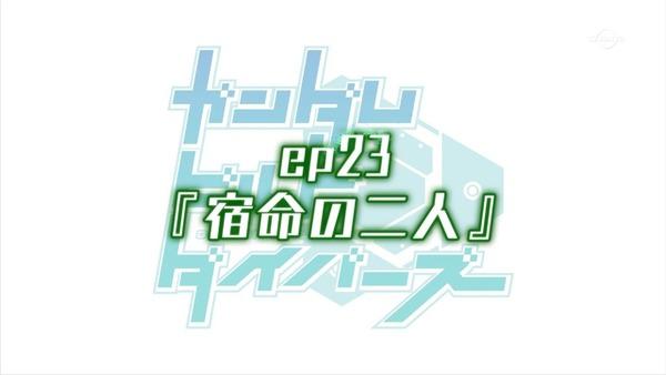 「ガンダムビルドダイバーズ」23話感想 (5)