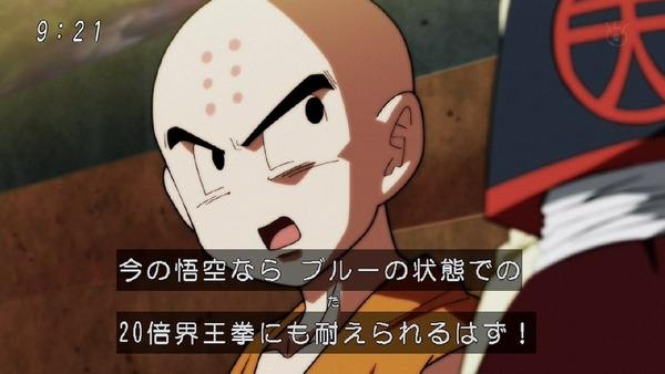 「ドラゴンボール超」109話 (22)