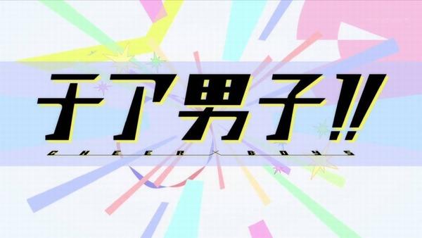 「チア男子!!」1話 (31)