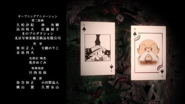 ヤング ブラック・ジャック (45)