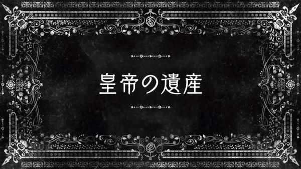 棺姫のチャイカ  (3)