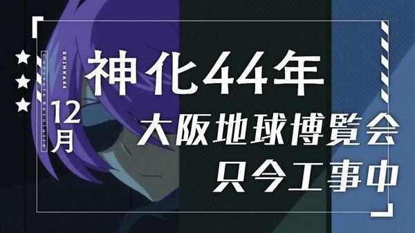 「コンクリート・レボルティオ 超人幻想」15話感想 (30)